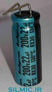 خازن 22uf ربیکون 200v