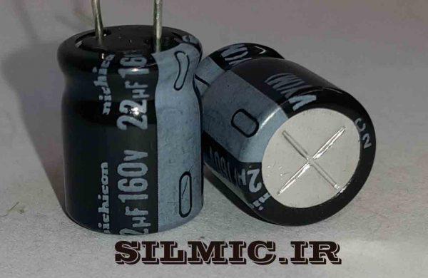 خازن الکترولیتی 22 میکرو فاراد 160 ولت