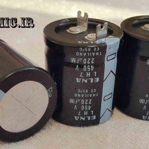 خازن الکترولیتی 220 میکرو فاراد 450 ولت النا