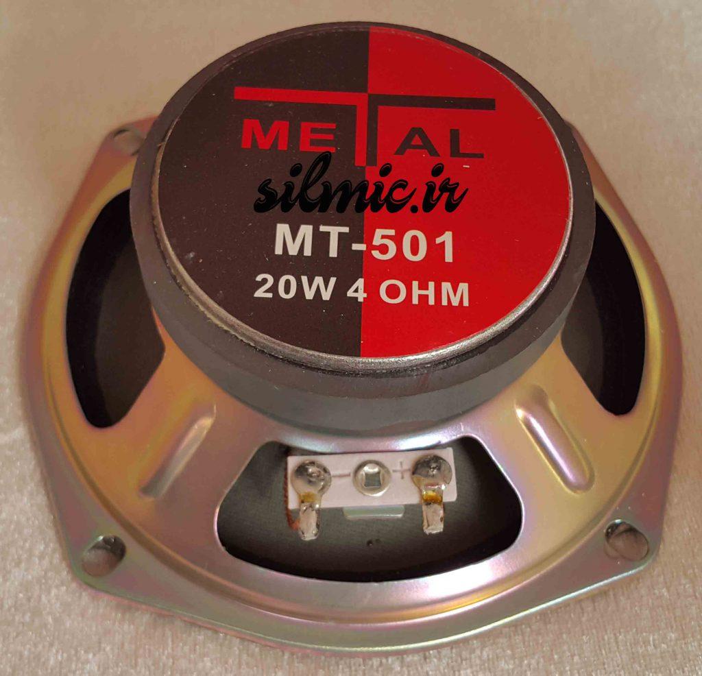 بلندگوی فول رنج 5.5 اینچی 4 اهمی METAL