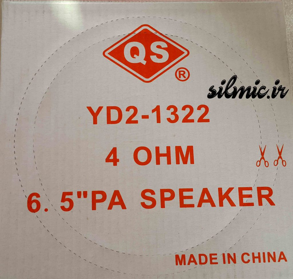 بلندگوی فول رنج 6.5 اینچی 4 اهمی QS کیو اس