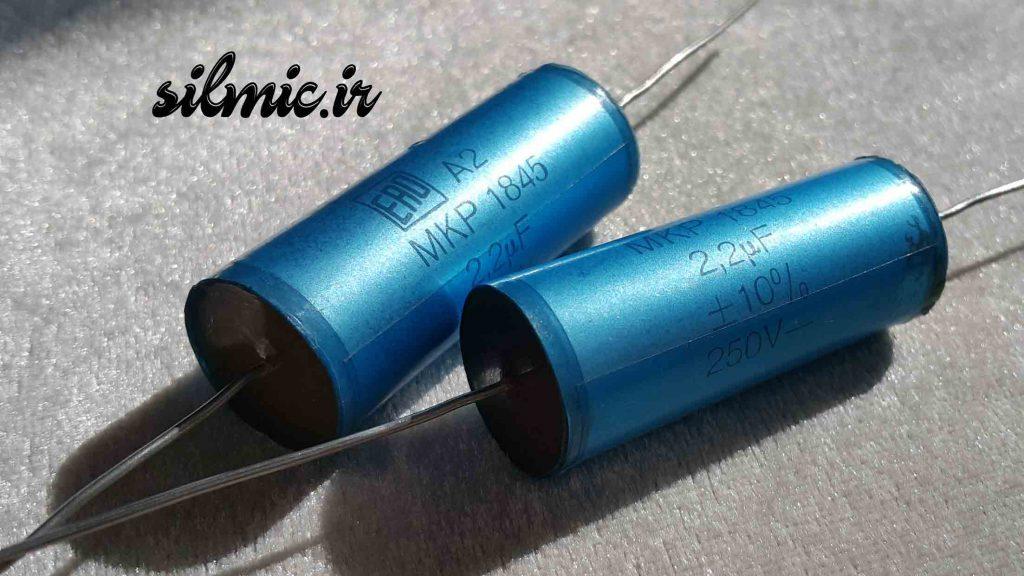 خازن آدیو 2.2 میکرو فاراد 250 ولت پلی پروپیلن