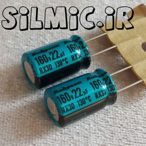 خازن 22 میکرو فاراد 160 ولت ژاپنی Rubycon