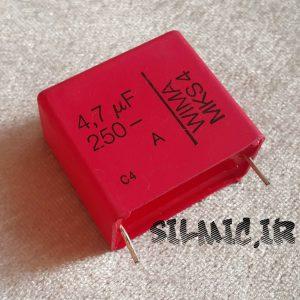 خازن 4.7 میکرو فاراد 250 ولت WIMA آلمان