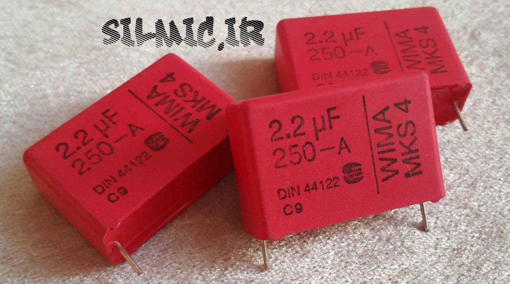خازن 2.2 میکرو فاراد 250 ولت WIMA آلمان