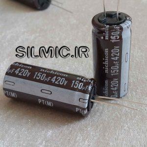 خازن الکترولیتی 150 میکرو فاراد 420 ولت