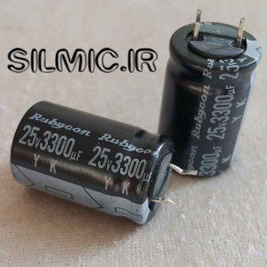 خازن الکترولیتی 3300 میکرو فاراد 25 ولت