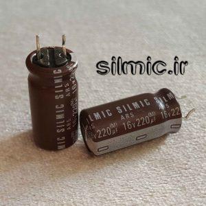خازن سیلمیک النا 220 میکرو فاراد 16ولت