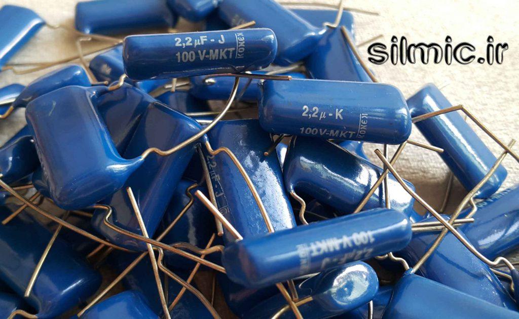 خازن 2.2 میکرو فاراد 100 ولت MKT ساخت KONEK