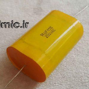 خازن اکسیال 14 میکرو فاراد 250 ولت ac