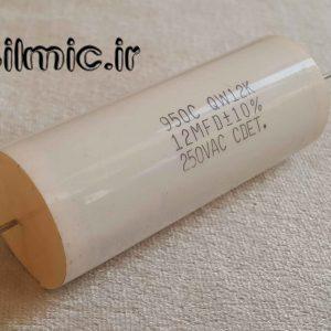 خازن اکسیال 12 میکرو فاراد 250 ولت ac آمریکایی