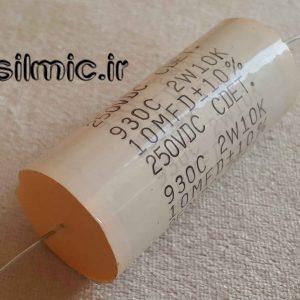 خازن اکسیال 10 میکرو فاراد 250 ولت آمریکایی