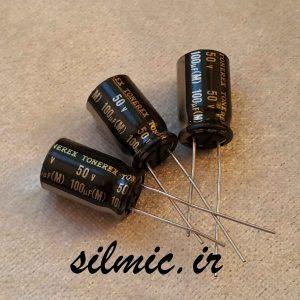 خازن های گرید 100 میکرو فاراد 50 ولت صوتی