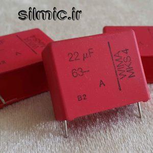 خازن 22 میکرو فاراد 63 ولت WIMA آلمان سری MKS4
