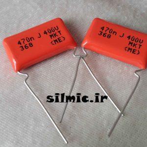 خازن 470 نانو فاراد 400 ولت MKT ساخت philips