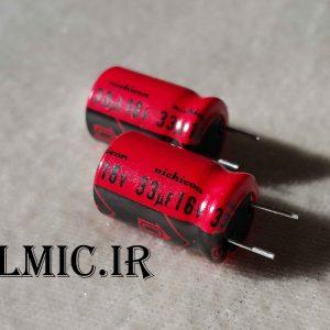 خازن آدیو 33 میکرو فاراد 16 ولت nichicon ژاپن