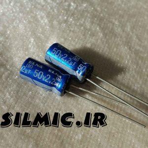 خازن آدیو 2.2 میکرو فاراد 50 ولت