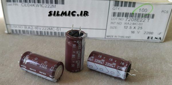خازن آدیو 2200 میکرو فاراد 16 ولت