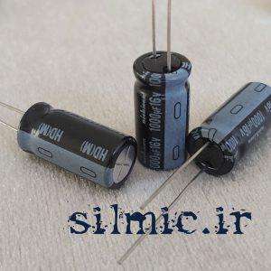 خازن های فرکانس 1000 میکرو فاراد 16 ولت