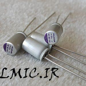 خازن پلیمر جامد 470 میکرو فاراد 2.5 ولت