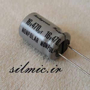 خازن بی پلار 470 میکرو فاراد 16 ولت
