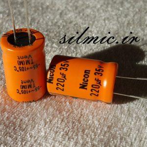 خازن 220 میکرو فاراد 35 ولت