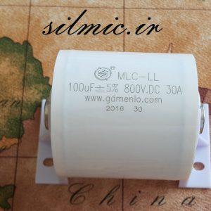 خازن 100 میکرو فاراد 800 ولت MENLO